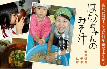 hanachannomisoshiru1.jpg